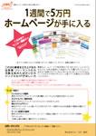 5万円ホームページパッケージ